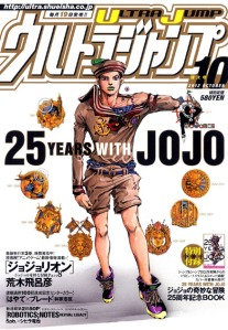 ultra_jump-october-jojos_bizarre_adventure-25_year_anniversary-jojolion